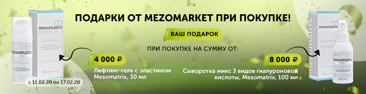 Подарок от MezoMarket лифтинг-гель с эластином Mesomatrix Lifting Mix