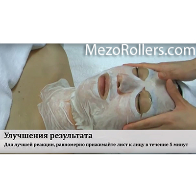 Набор для карбокситерапии CO2 Lifting Gel Mask